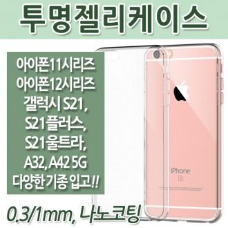 [월드온]투명젤리 케이스 아이폰13 아이폰12 S21 S21플러스 S21울트라 A32 A42 5G 1mm 울트라씬 탱크젤리