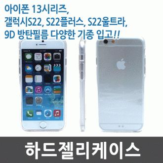 월드온 하드젤리케이스 투명 아크릴 케이스 아이폰12 아이폰11 아이폰13 S21 S21플러스 S21울트라 A32