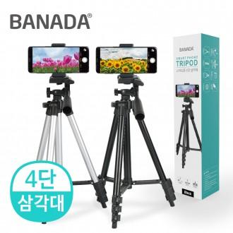 4단 삼각대/카메라/스마트폰거치대/셀카(홀더집계포함)