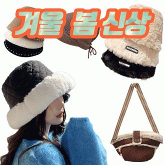준캡/성인비니/비니/루피망고/털모자/모자/방한모