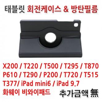 [월드온]P610 T220 T500 T290 T590 T860 T870 T515 T580 P585 T820 P200 태블릿회전케이스 강화유리필름