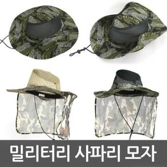 정글/사파리모자/넥커버/망사/밀리터리/정글모자/캠핑