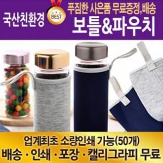 보틀&파우치 무료인쇄(100UP) 무료배송(100UP) 초특가
