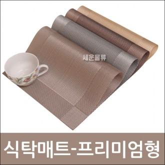 식탁매트-프리미엄형/컵받침/주방인테리어/테이블매트