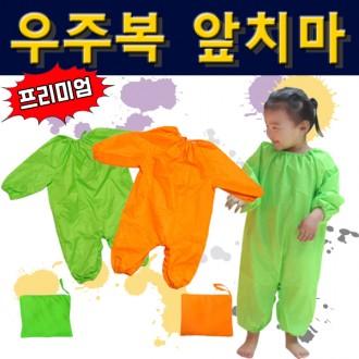 아동미술가운 [미술가운] 우주복앞치마/어린이앞치마