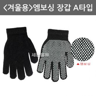 겨울용 엠보장갑 A타입 겨울장갑 방한장갑 엠보싱장갑 땡??이장갑