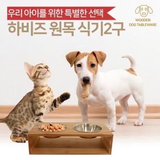 도그펫 원목식기2구/원목식기/스탠그릇/밥그릇/원목밥그릇