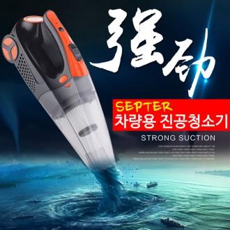 [마이도매]셉터 차량청소기/차량용청소기/진공청소기