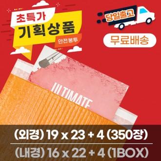 안전봉투 PET안전봉투R 택배봉투 / 19 x 23 / 350장