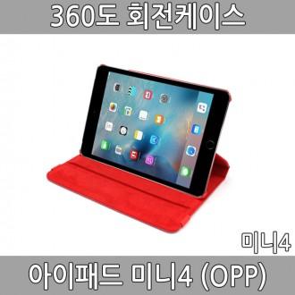 아이패드 미니4 회전케이스 태블릿케이스 opp 거치대