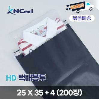 택배봉투 / 25 x 35 + 4 (200장) / HD2535G HDPE택배봉투 그레이 포장택배봉투 특가택배봉투