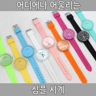 심플 시계 손목시계 실리콘시계 남녀공용시계 kc인증