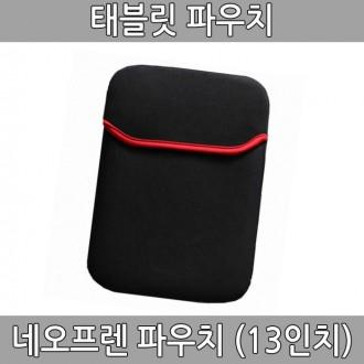 네오프렌파우치 태블릿파우치 노트북 넷북 13인치