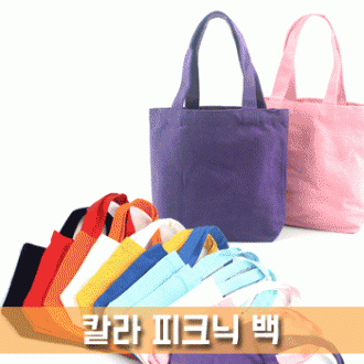 [멜론기프트] 칼라 피크닉 백 /가방/에코백/캔버스가방 [BG108]