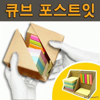 포스트잇 [큐브포스트잇] 메모지/접착메모지