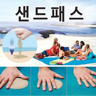 신개념돗자리 l모래가 쏙 빠지는 샌드패스 l 모래매트
