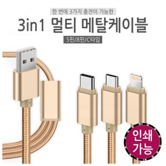 [월드온]3in1 멀티 충전케이블 opp개별포장 5핀 8핀 c타입