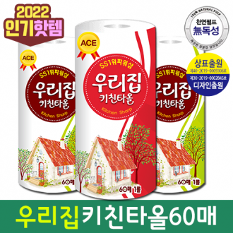 [50매+10매더][개별포장형] 대한민국 최고급 잘풀리는 우리집 브랜드키친타올 ACE60 국내최저가