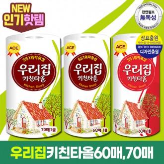 [60매 개별포장형] [50개당 택배1건] 대한민국 최고급 잘풀리는 우리집 브랜드키친타올 ACE60 국내최저가