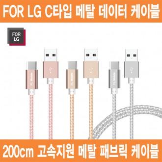 FOR LG 메탈 C타입 2.0M 데이터 고속지원 케이블