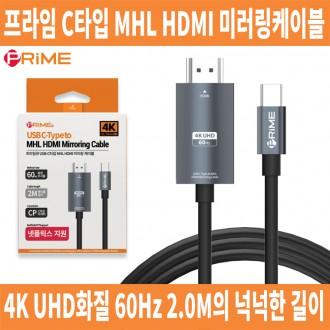 프라임 MHL HDMI2.0 C타입 미러링 케이블 2M 4K 60Hz