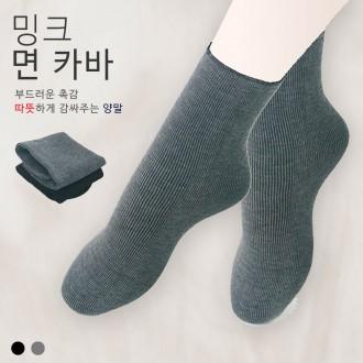 면 밍크 융 카바 양말 그레이 블랙