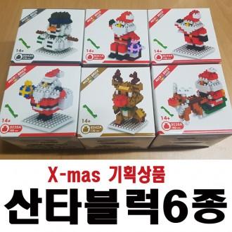산타블럭6종/나노블럭/크리스마스선물사은품/어린이/아동선물사은품