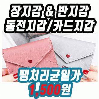 준캡 지갑 장지갑 중지갑 반지갑 동전지갑 땡처리 균일가 1500원