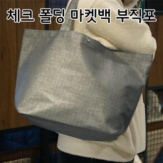 장바구니/에코백 시장바구니 시장가방 에코가방 가방 판촉물 사은품 부직포 체크폴딩 마켓백 (여우창고)