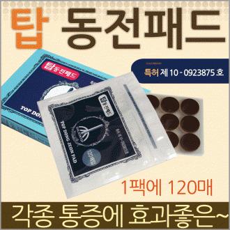 파스 [탑동전패드] 동전파스/파스/동전파프/동전패치
