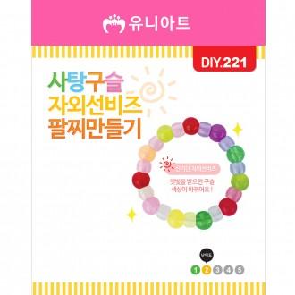 [유니아트]DIY221 1000 사탕구슬자외선팔찌만들기