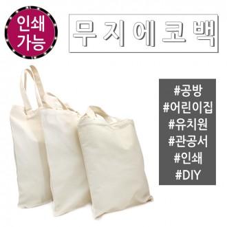 [월드온]무지에코백 공방 판촉물 캔버스백 미술학원