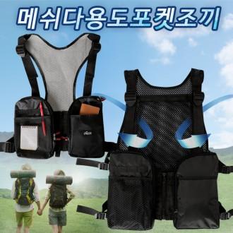 빅메쉬쓰리포켓조끼/다용도/작업/레저조끼