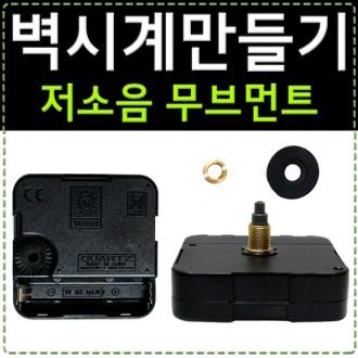시계부품 [DIY시계무브먼트] 시계만들기/시계모터