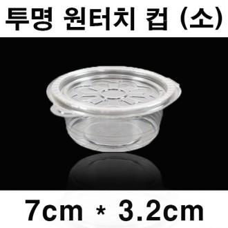 투명 소스용기 원터치컵 소 100개 배달 일회용 용기