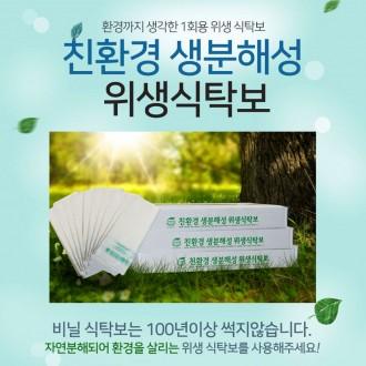 친환경 위생 식탁비닐 일회용식탁보 업소용 비닐식탁