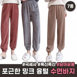 768 남여공용 극세사 밍크 수면바지 7종-융털바지 커플 홈웨어 파자마 겨울 잠옷[하이뷰]