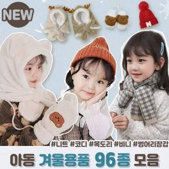 [하이뷰]유아동 겨울 용품 128종모음/유아동머플러/크로스백/귀도리/목도리/니트/모자