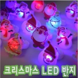 산타반지/과일불빛반지/할로윈반지/led/어린이날선물사은품/아이다땡