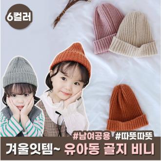 [어나더뷰] 776 꼬꼬마 유아동비니 아동모자 어린이