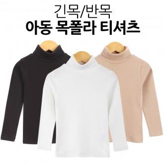 [샵엔] 아동 면스판 반목/긴목 목폴라 티셔츠 목티