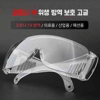 [폰핏] 위생 방역 보호 고글 안경 RoSH 인증 정품 / 손세정제 / 무봉제 3D 연예인 마스크