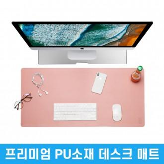 공U 와이드 데스크매트 책상매트 책상깔판 가죽데스크패드 마우스장패드 800X400