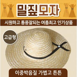 밀짚모자[밀짚모자]여름모자/밀집모자/정글모자/왕골모자/비치모자/낚시모자/밀짚모자/햇빛가리개/밀짚모자
