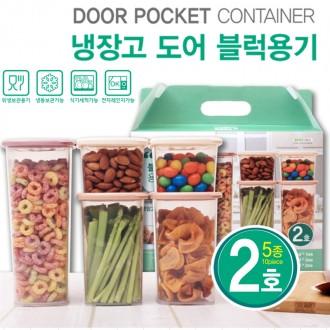 블럭 수납용기 2호 5종(10P)/냉장고 수납용기/곡물용기/잡곡통/보관용기/저장용기