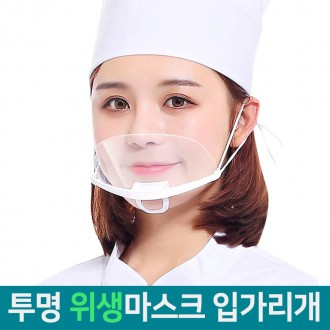 투명 위생마스크 입가리개 (10개입) 김서림방지 주방 식당 조리사