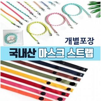 [ANB7]국내생산/마스크스트랩/마스크줄/마스크목걸이/개별포장/칼라선택가능