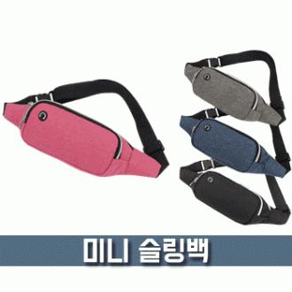 [파우치데이] 미니 슬링백 [BG138]