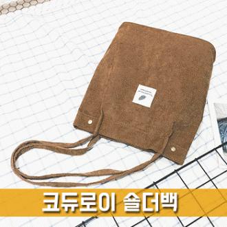[멜론기프트] 코듀로이 숄더백 [BG140]