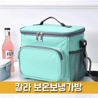 [파우치데이] 칼라 보온보냉 가방 [BG143]